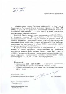 Руководител предприятия_Информационное письмо