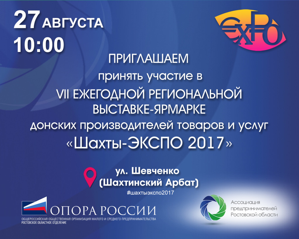 Выставка Шахты-ЭКСПО 2017