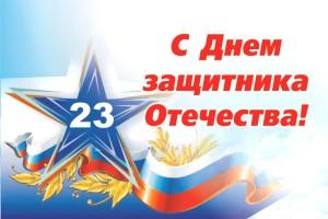 23_fevralya_02