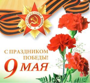 s-dnem-pobedi-9-may