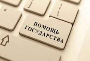 subsidiyanapogashenieipotechnogokredita_3DD5A9A9